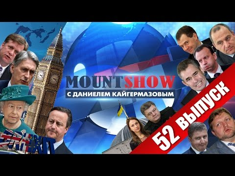 Mount Show (вып. 52) – Brexit – во всем виноват Путин