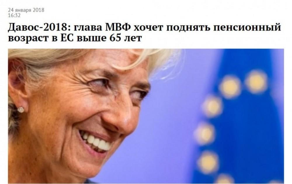 МВФ - застрельщик пенсионной реформы по всему миру