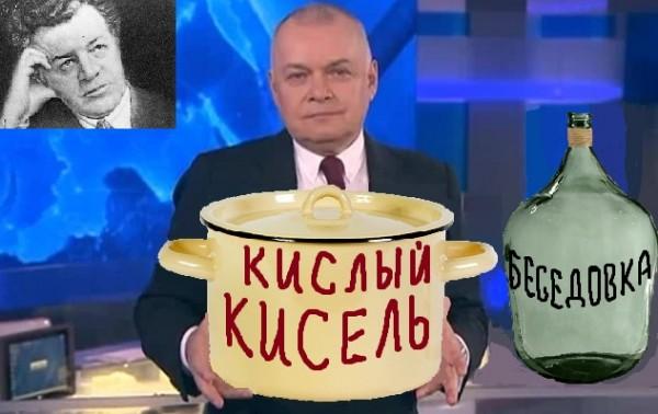 """Кислый кисель с """"Беседовкой"""""""