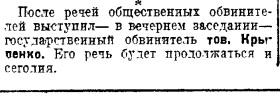 «ШАХТИНСКОЕ ДЕЛО». Часть 18.