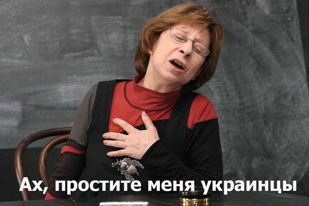 Ахеджакова подтёрлась украинцами