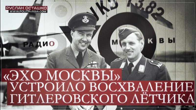 «Эхо Москвы» устроило восхваление гитлеровского лётчика