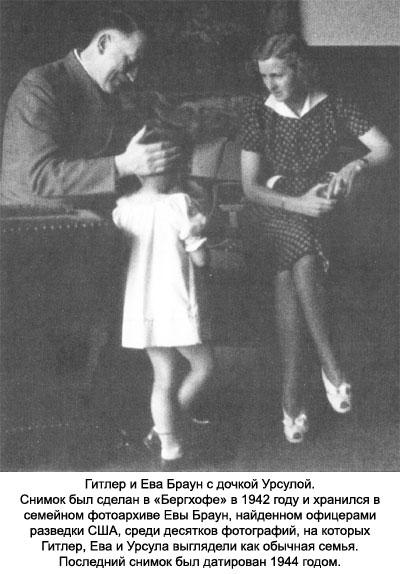 Гитлер с семьей