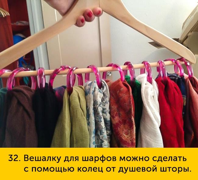 32 Вешалку для шарфов можно сделать с помощью колец от душевой шторы