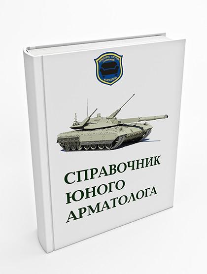 Танки клея не боятся! :  Укроблоги с утра  бомбануло Арматой  ; )