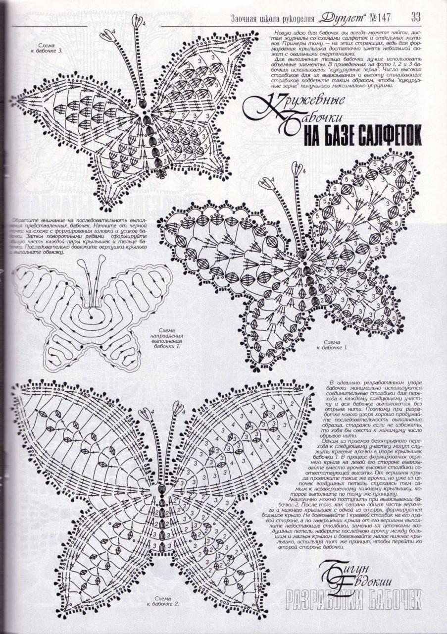 Бабочка вязание схема 50