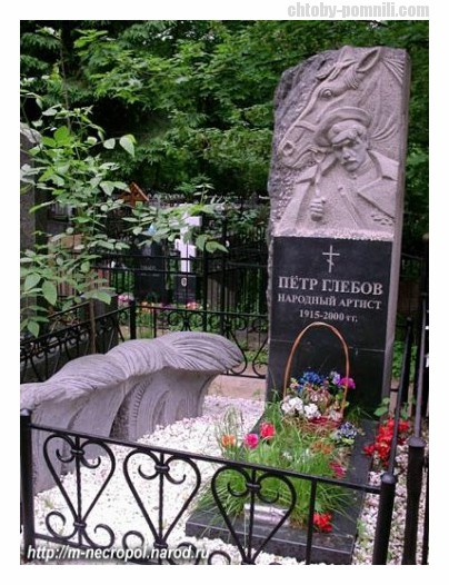 Глебов Пётр Петрович 100 лет, петр глебов