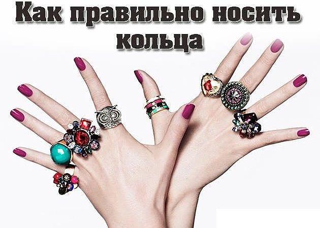 Нак каких пальцах носят кольца и перстни