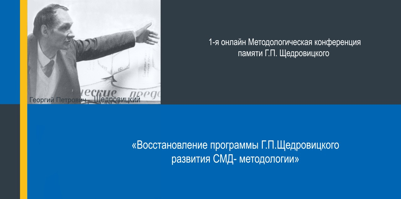 П.М.Королев. Опыт хронографии и применение его к истории жизни Г.П.Щедровицкого.