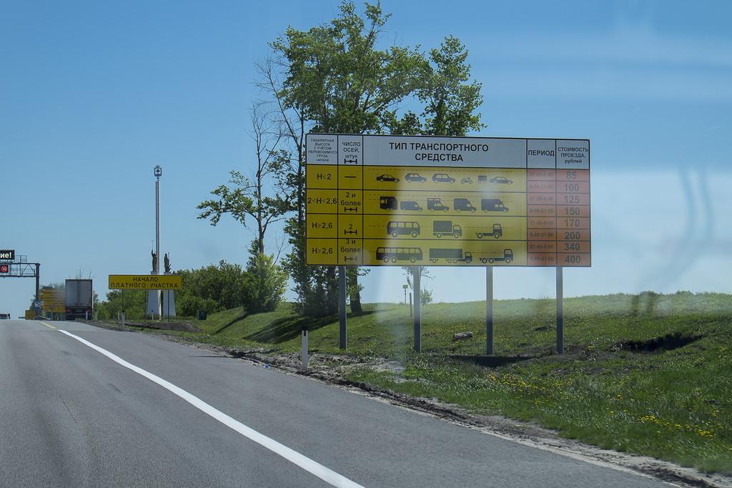 Дорога в Крым, не пытайтесь это повторить...