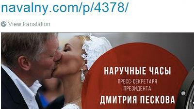 Песков: «часы за 37 млн рубл…