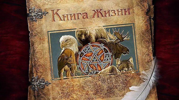 Узнай свой потенциал по славянскому гороскопу гороскоп, предсказания, славянский гороскоп, тотемный гороскоп