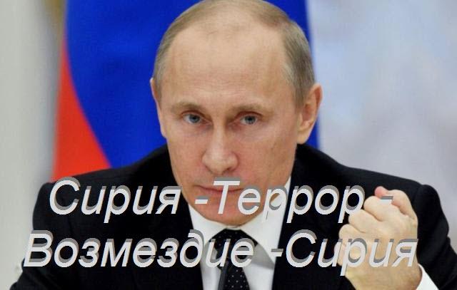 Путин-Сирия-Террор-Возмездие-Сирия