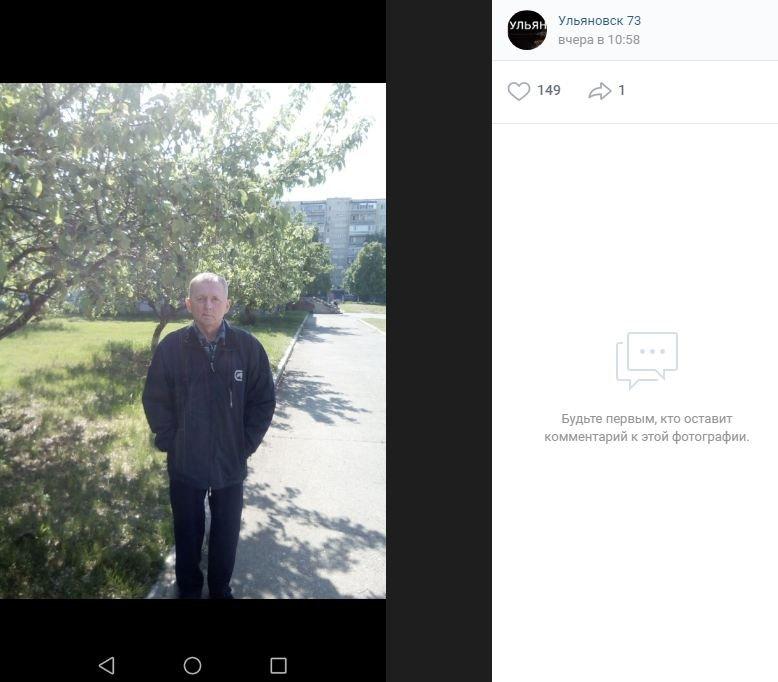 В Ульяновске ищут пропавшего 59-летнего мужчину