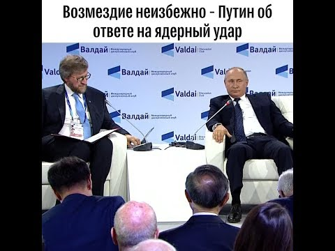 """Путин об ответе на ядерный удар по РФ: """"мы как мученики попадем в рай, а они просто сдохнут"""""""