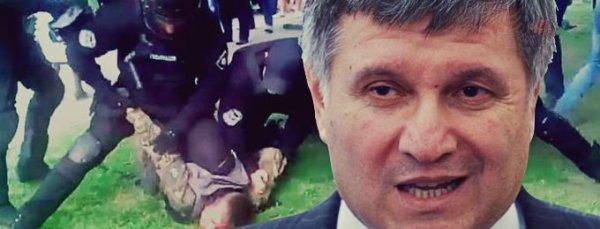 Аваков уволил полицейских, защитивших от нацистов участников празднования Дня Победы
