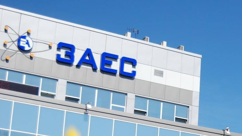 На Запорожской АЭС сработала аварийная защита реактора