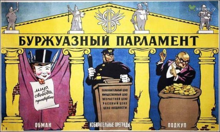 Выборы при капитализме - инструмент обмана и подавления правящим классом всего остального общества