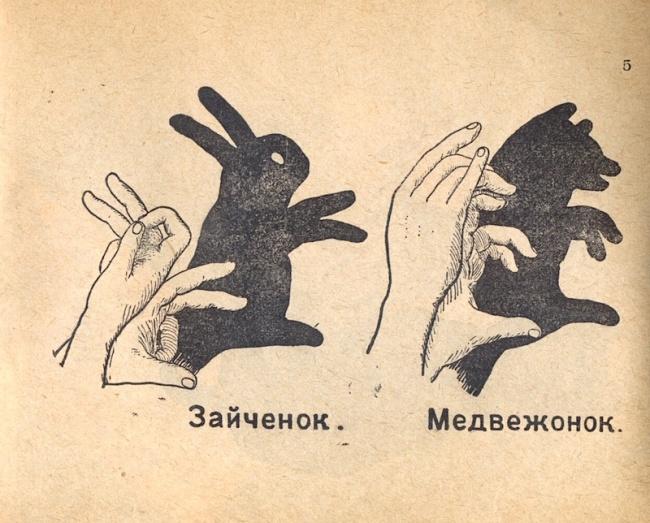 Как сделать тени животных из рук в руки