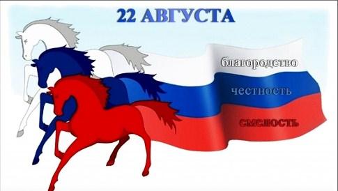 Флаг россии что значат цвета