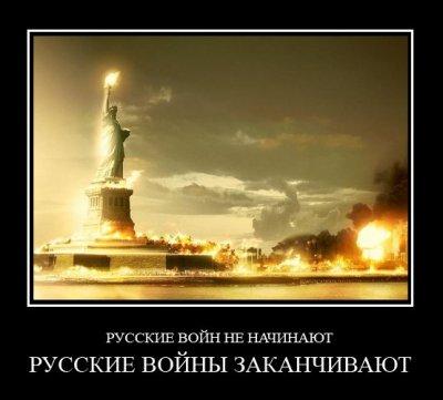 Война России и США? - я вас умоляю!