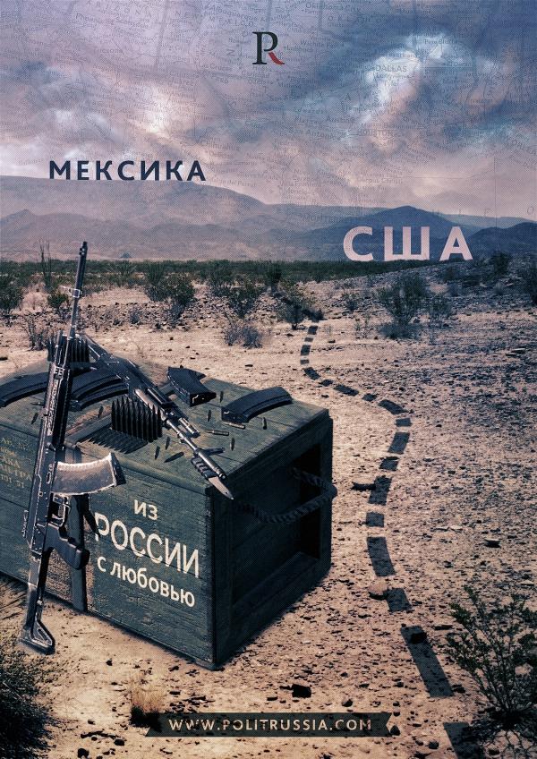 Россия начинает хозяйничать на заднем дворе США