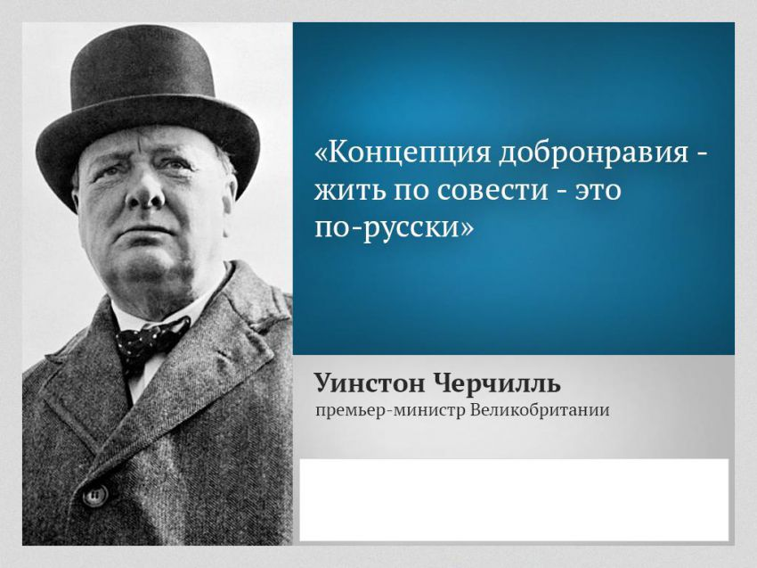 черчилль, русские