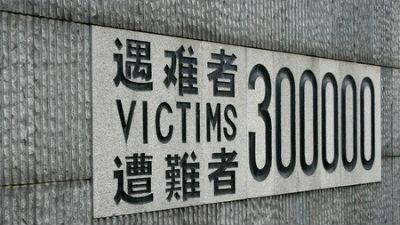 Япония может отказаться от уплаты взносов в ЮНЕСКО из-за Нанкинской резни