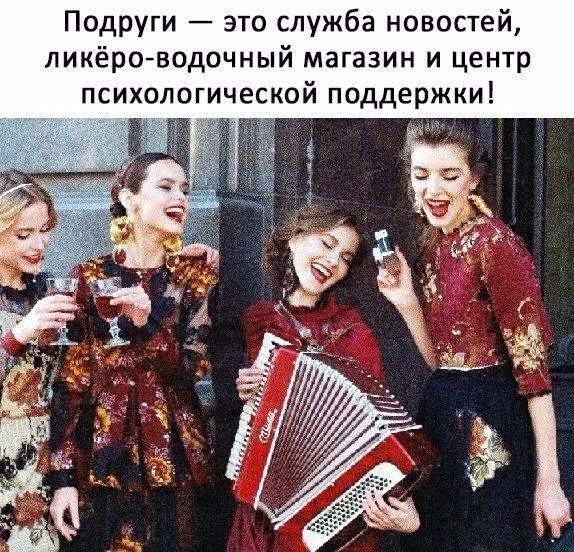 Подруги всегда до добра доведут... Улыбнемся))