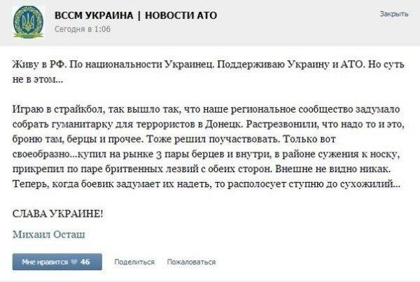 Мать Михаила Маслака, который отправил в Донецк ботинки с лезвиями, напишет заявление в полицию