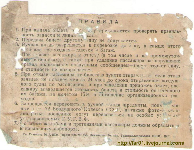 Самолет Ту 114 Забытый avia simplyru