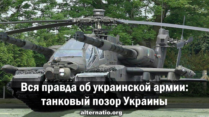 Танковый позор Украины