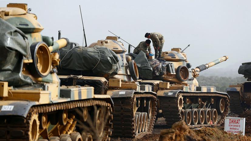 Турция раскрыла подробности готовящейся крупнейшей военной операции в истории страны
