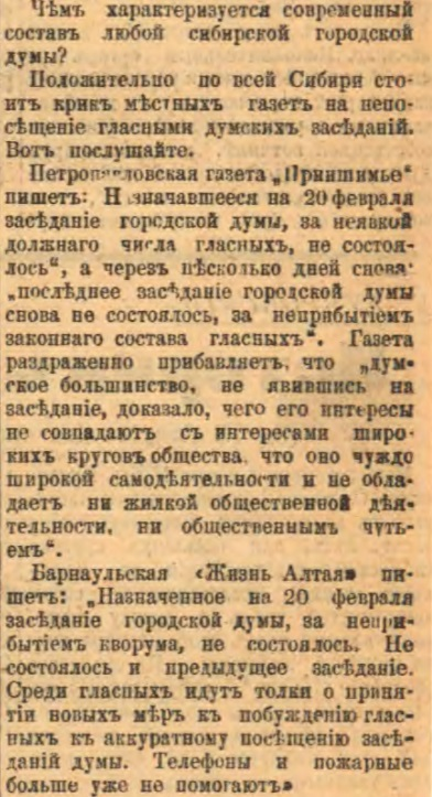 Этот день 100 лет назад. 10 апреля (28 марта) 1913 года