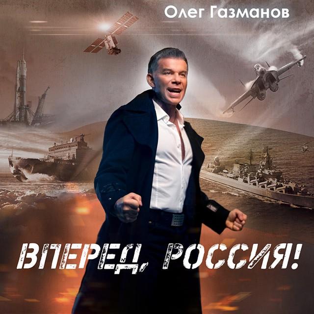 экологии газманов альбом вперед россия бухгалтерском учете