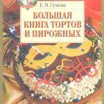 Большая книга тортов и пирожных