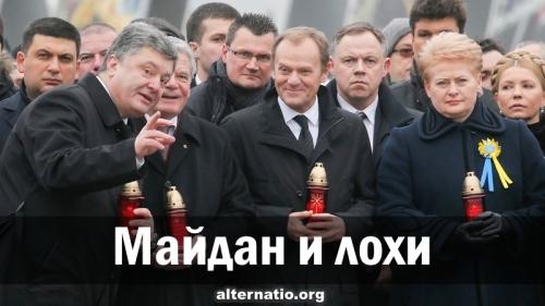 Майдан и лохи