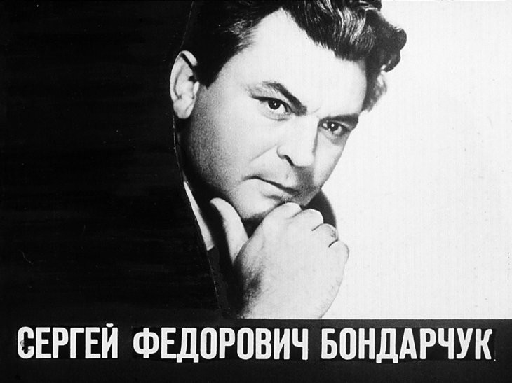 Бондарчук Сергей Фёдорович актёр, народный артист СССР, режиссёр