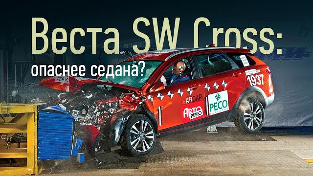 Краш-тест: Лада Веста SW Cross