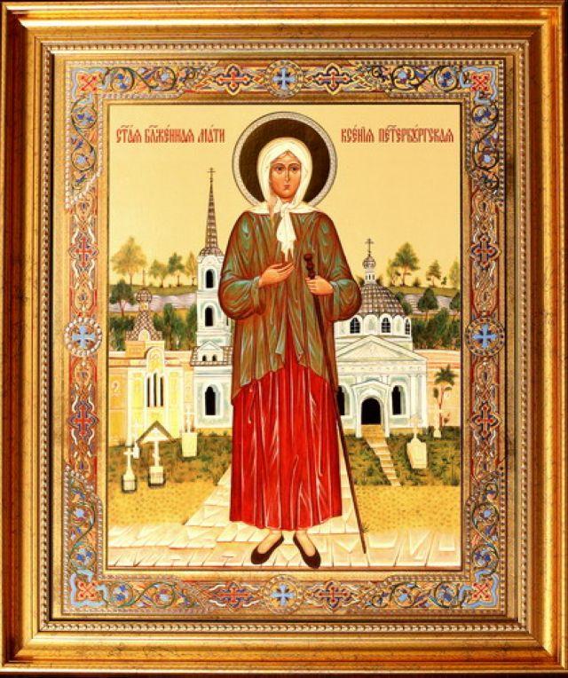 6 февраля - День блаженной Ксении Петербургской.