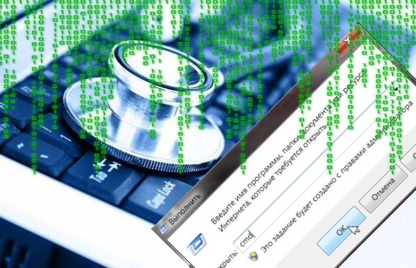 Как сделать проверку системных файлов на ошибки