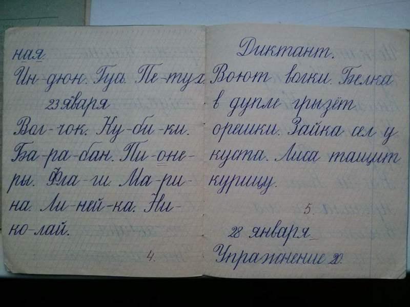 Правописание. 1 класс, 1959 год