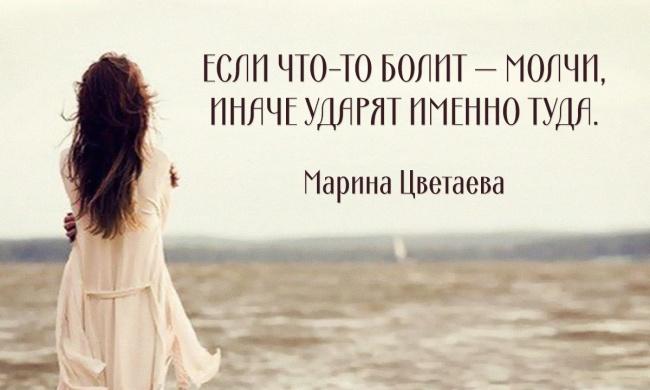 Подборка пронзительных цитат поэтессы Марины Цветаевой