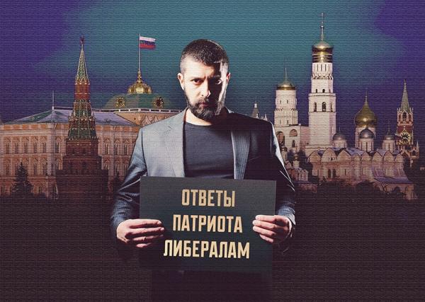 Ответы патриота либералам: я не боюсь любить Россию.