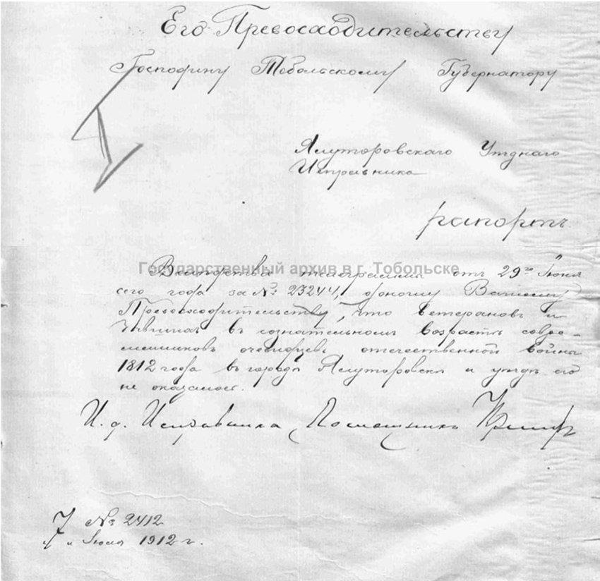 """Как крестьянина Павла Толстогузова сделали """"участником Бородинской битвы"""""""