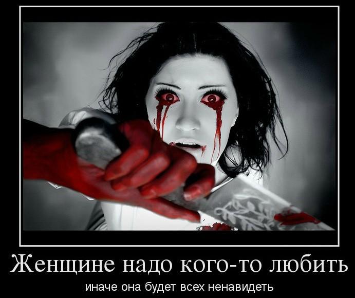 Ненависть....