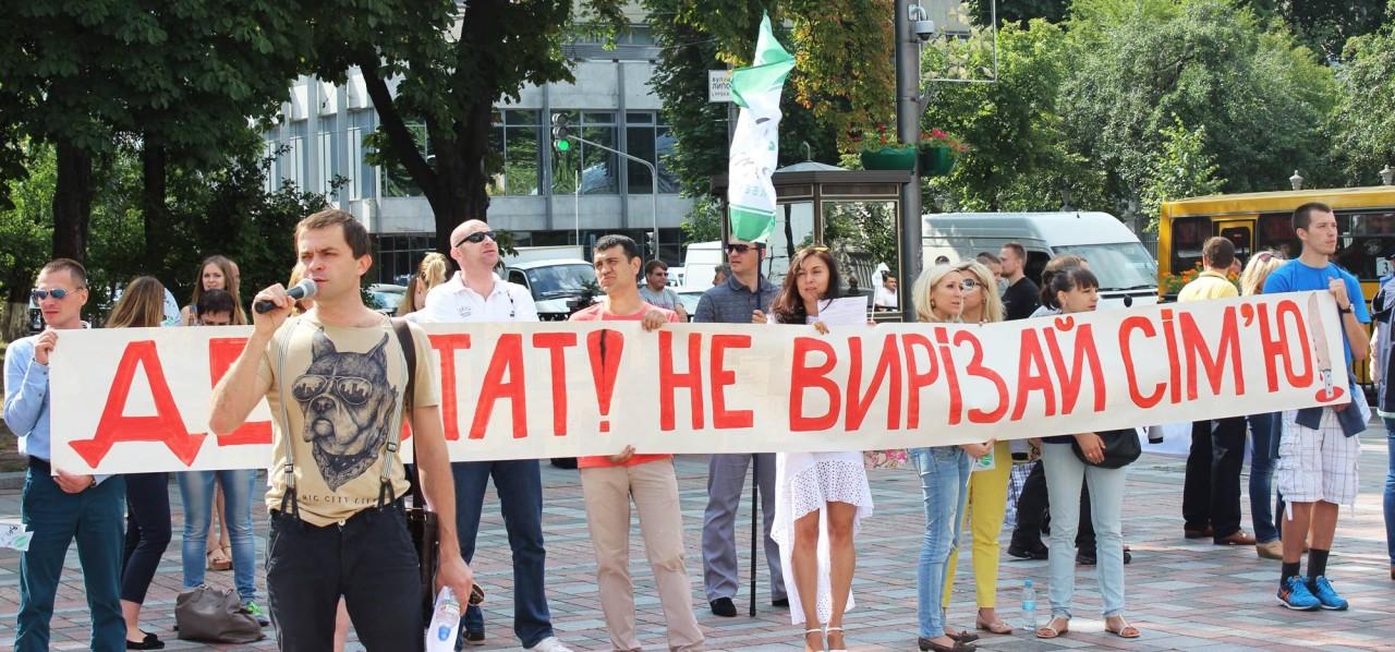 Депутатов попросили не вырезать семью из Конституции Украины