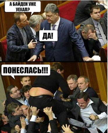 А вот и отклик на саму драку в парламенте