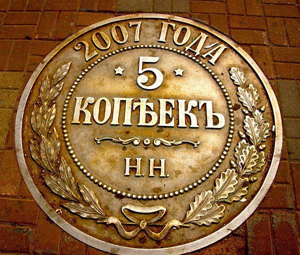 Памятник пяти копейкам в Нижнем Новгороде интересное, памятники
