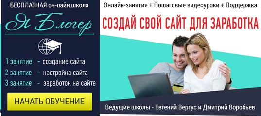 Он-лайн школа Я-Блогер